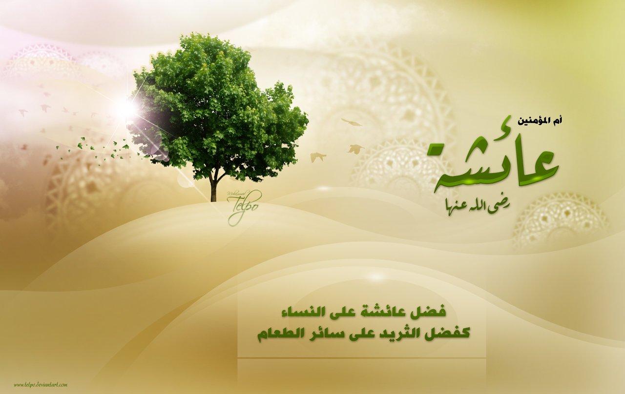 Tulisan Arab Aisyah Umur Nabi Menikah