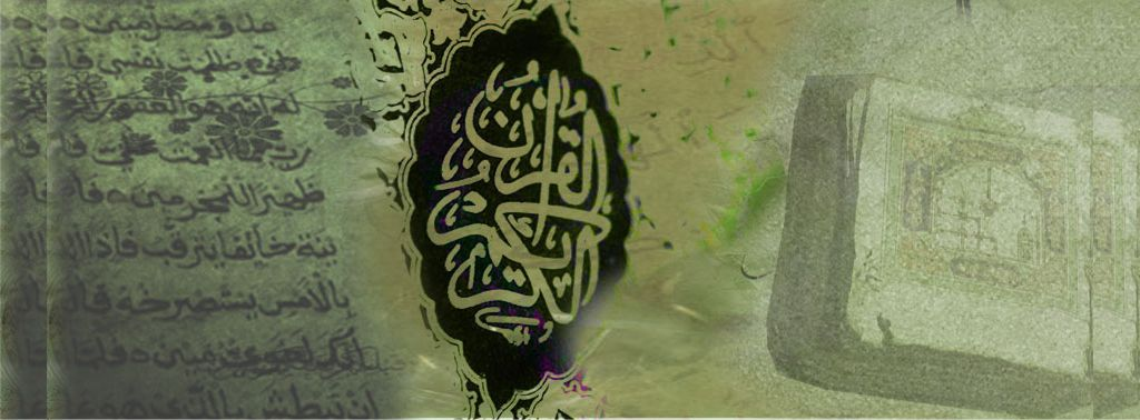 kitab suci al-quran Islam