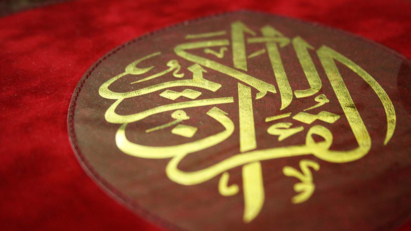 Sejarah al-Quran sumber hukum Islam