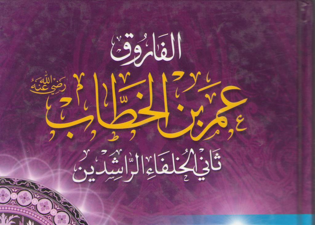 Kisah Umar bin khattab Khalifah Islam